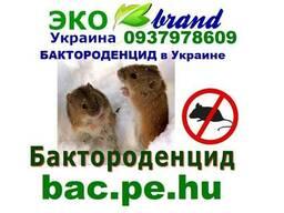 Бактороденцид отпугиватель купить мышь поле дом квартира