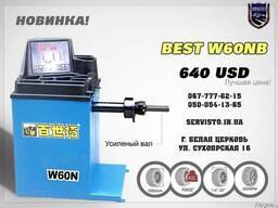Балансировочный стенд Best W60 NB усиленый вал для СТО