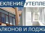 Балкон Застеклить Пластик/Алюминий/Дерево/Стекло - фото 1