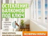 Балкон Застеклить Пластик/Алюминий/Дерево/Стекло - фото 7