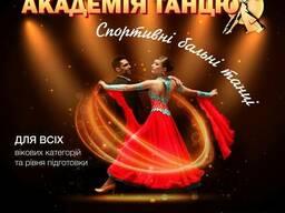 """Бальні танці """"Академія танцю"""""""