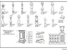 Балюстрада бетонная (балясины, перила и столбики)