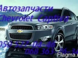 Бампер на Шевроле Каптива передний, задний Chevrolet Captiva