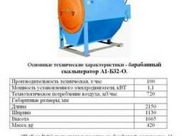 Барабанный скальператор А1-Б32-О