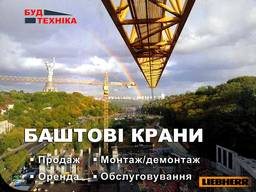 Баштовий кран Liebherr в оренду в Україні