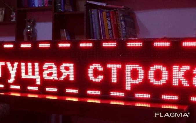 Бегущие строки. LED-экраны. Реклама. Вывески.