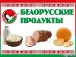 Белорусские продукты питания - фото 1