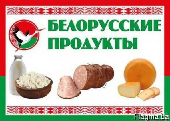 Белорусские продукты питания