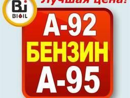 Бензин А-92, А-95 опт, розница