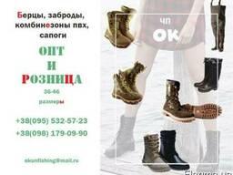 Берцы, обувь ПВХ, повседневная обувь - Оптом и в розницу.