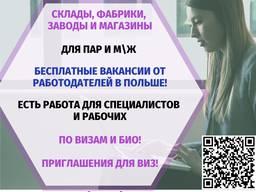 Бесплатные вакансии от работодателей в Польше
