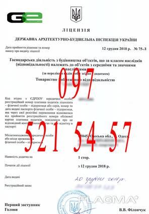 Бессрочная строительная лицензия Одесса 15000 СС2/СС3, 4,5 к