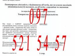 Бессрочная строительная лицензия Одесса 15000 СС2/СС3, 4, 5 к