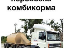 Бестарная перевозка, доставка комбикорма и других сыпучих пр