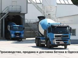Бетон 100, 150. 200, 300, 350-400 марки, Одесса