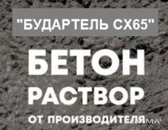 краматорск купить бетона