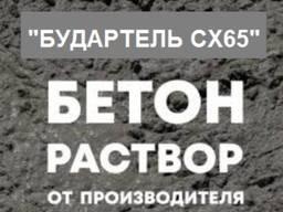 Бетон и Раствор всех марок от производителя в Краматорске!!