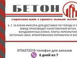 Бетон и цементные растворы в Николаеве - фото 2