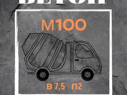 Бетон В7,5 М100 П2 в Николаеве
