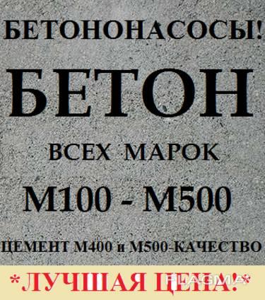 Бетон. Достака Бетона. Аренда Бетононасосов. Миксера.