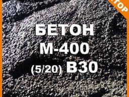 Бетон М-400 (5/20) В30
