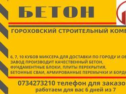 Бетон, М100, М150, М200, М250 М300
