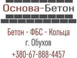 Бетон от производителя Основа-Бетон с доставкой за 24 часа! - фото 1