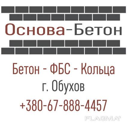 Бетон от производителя Основа-Бетон с доставкой за 24 часа!