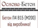 Бетон от производителя, П4 В15 F50 (М200) Обухов, Украинка - фото 1