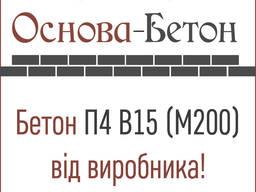 Бетон от производителя, П4 В15 F50 (М200) Обухов, Украинка