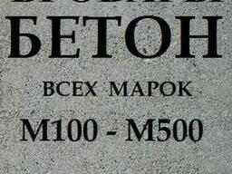 БЕТОН-продажа и доставка - Лучшая цена! Бетононасосы. Цемент