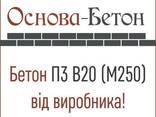 Бетон товарний П3 В20 F150 (М250) Обухів, Українка - фото 1
