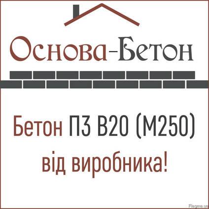 Бетон товарний П3 В20 F150 (М250) Обухів, Українка