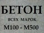 Бетон товарный М100, М150, М200, М250, М300, М400 - фото 1