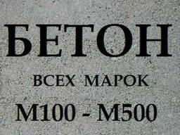 Бетон товарный М100, М150, М200, М250, М300, М400