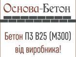 Бетон товарный П3 В25 F200 W6 (M300) Обухов, Украинка - фото 1