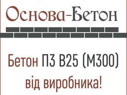 Бетон товарный П3 В25 F200 W6 (M300) Обухов, Украинка