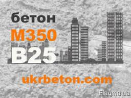 Бетон В25 купить, цена от УкрБетон