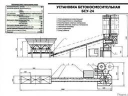 Бетонный завод БСУ-24, РБУ или модернизация., Славянск