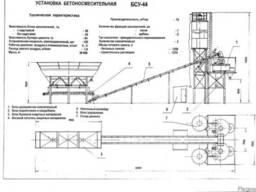 Бетонный завод БСУ-44, РБУ или модернизация., Славянск
