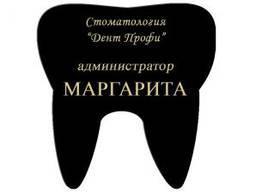 Бейдж металлический в форме зуба для стоматологических больн