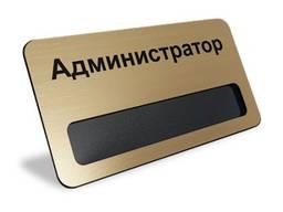 Бейджи под сменное имя с окошком (золото, серебро) за 1час - фото 4