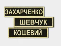 Табличка з прізвищем військово-службовця на булавці, магніті