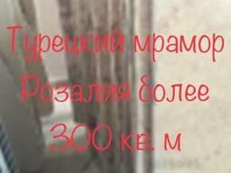 """Бежево - розовый мрамор """" Розалия"""" в интересных расцветках"""