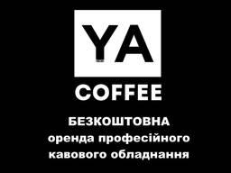 Безкоштовна оренда кавоварки (кавомашини)