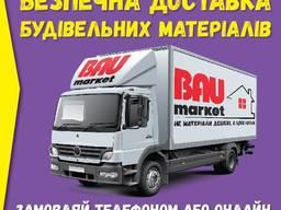 Безпечна доставка будматеріалів в Борисполі