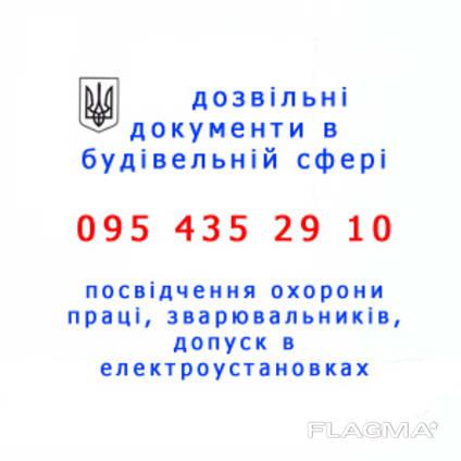 Безстрокова ліцензія на будівництво / строительная лицензия