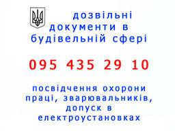 Безстрокова ліцензія на будівництво / строительная лицензия - фото 1