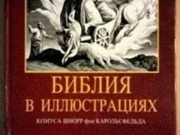 Библия в иллюстрациях Юлиуса Шнорр фон Карольсфельда, гравюр