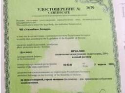Биоцид Приалин (Биопаг) для защиты растений